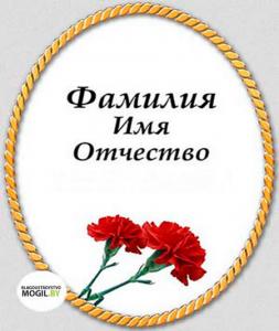 медальон на памятник в минске недорого